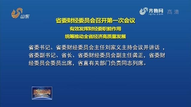 省委財經委員會召開第一次會議