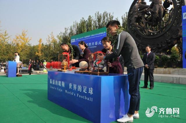2018国际青年足球锦标赛在临淄举行取球仪式