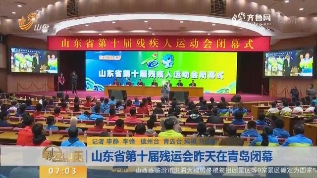 山东省第十届残运会昨天在青岛闭幕