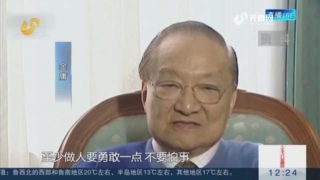 武侠小说泰斗金庸10月30日去世