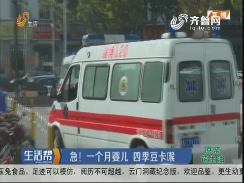 淄博:急!一个月婴儿 四季豆卡喉