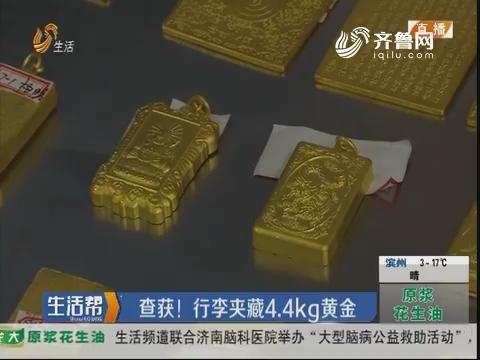"""烟台:海关安检 发现行李有""""异常"""""""
