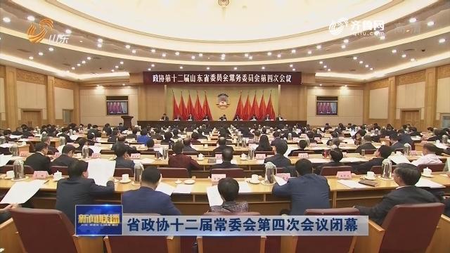 省政協十二屆常委會第四次會議閉幕
