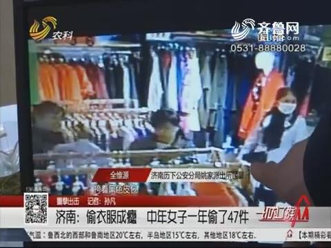 【重拳出击】济南:偷衣服成瘾 中年女子一年偷了47件