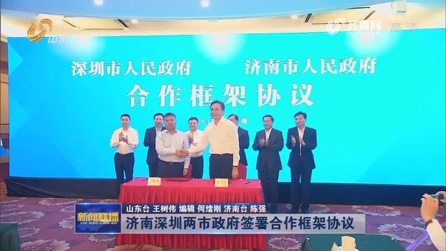济南深圳两市政府签署合作框架协议