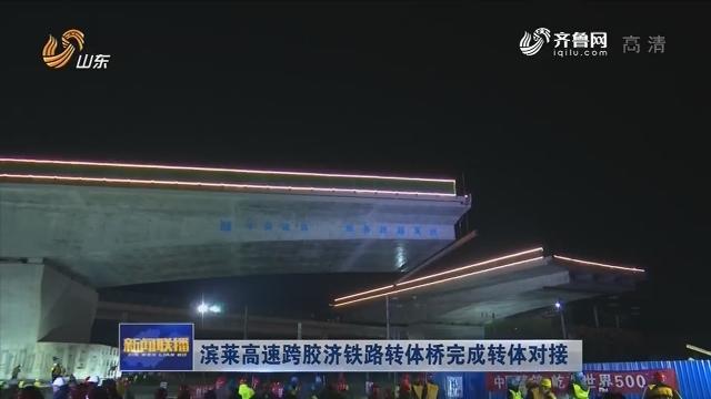 滨莱高速跨胶济铁路转体桥完成转体对接