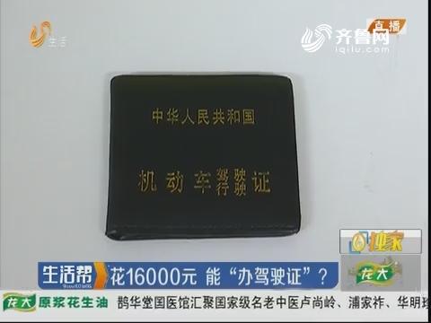 """青岛:花16000元 能""""办驾驶证""""?"""
