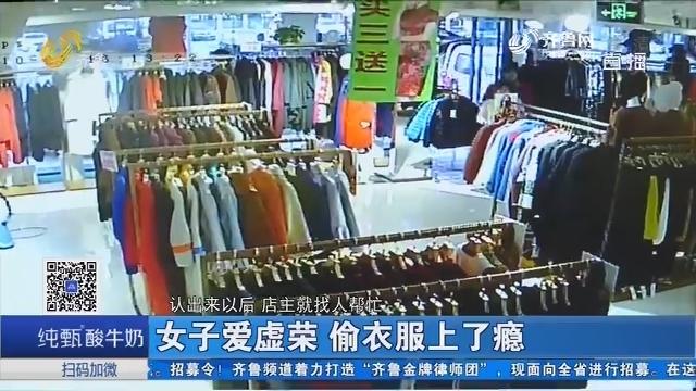 济南:女子爱虚荣 偷衣服上了瘾
