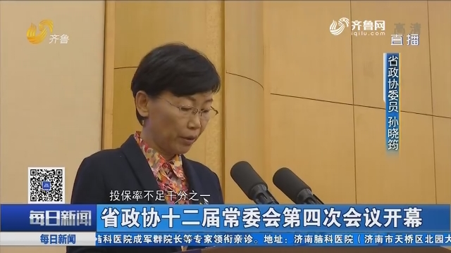 山东省政协十二届常委会第四次会议开幕