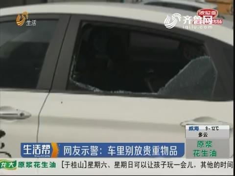 海阳:网友示警 车里别放贵重物品