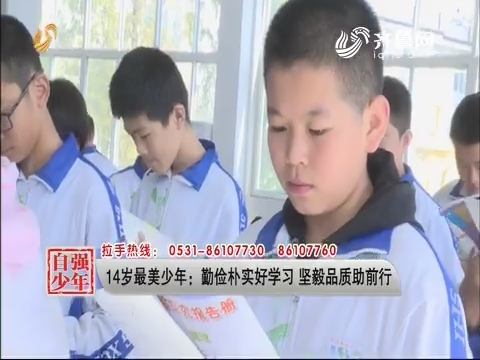 14岁最美少年:勤俭朴实好学习 坚毅品质助前行