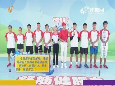 20181031《快乐向前冲》:盛鹏 赵沁源队 队内7晋6
