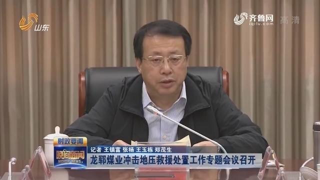 龍鄆煤業沖擊地壓救援處置工作專題會議召開