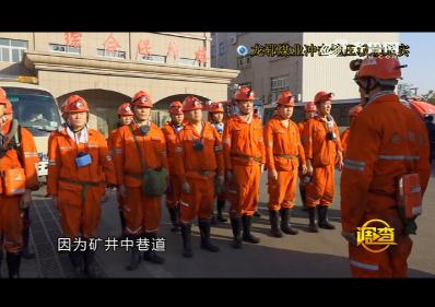 调查:龙郓煤业冲击地压救援纪实