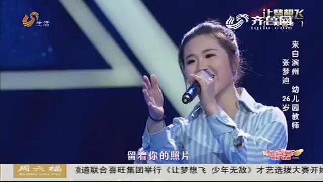 让梦想飞:滨州暖音少女张梦迪 与评委合唱圆梦