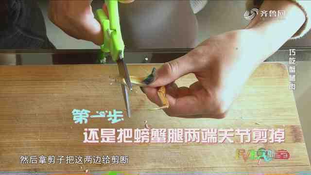 《加油!小妙招》:吃蟹腿,只需要用这招!神技能,速学!
