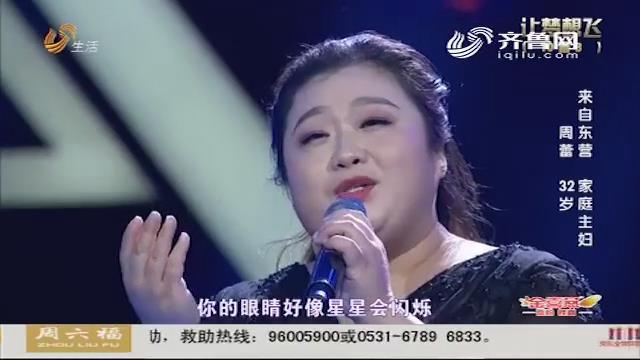 让梦想飞:烟台百灵唱将周蕾 歌声优美获得歌友助力