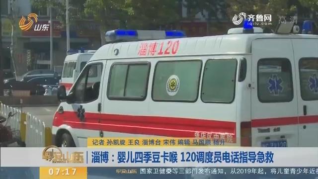 【闪电新闻排行榜】淄博:婴儿四季豆卡喉 120调度员电话指导急救