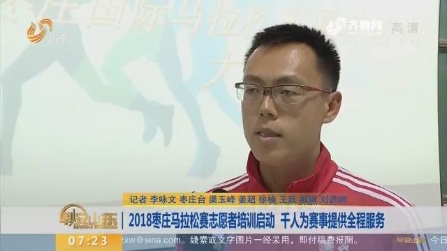 2018枣庄马拉松赛志愿者培训启动 千人为赛事提供全程服务