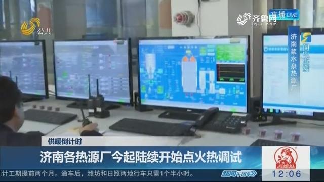 【闪电连线】供暖倒计时:济南各热源厂11月1日起陆续开始点火热调试