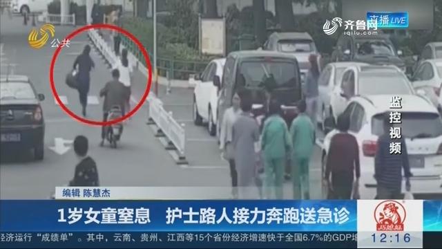 青岛:1岁女童窒息 护士路人接力奔跑送急诊