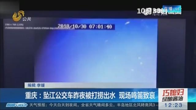 重庆:坠江公交车10月31日夜被打捞出水 现场鸣笛致哀