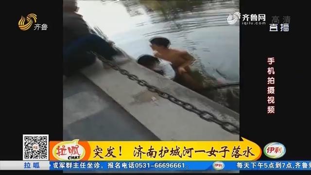 突发!济南护城河一女子落水