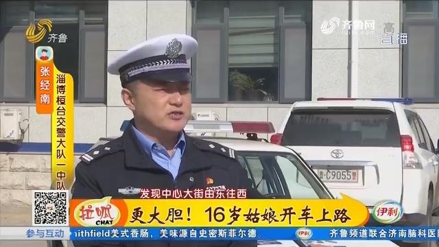 淄博:无证驾车 司机只有17岁