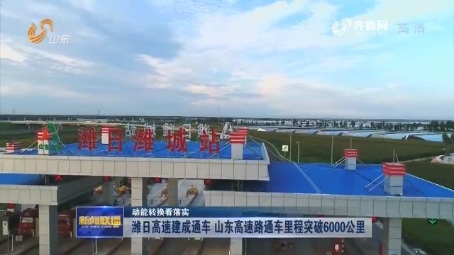【动能转换看落实】潍日高速建成通车 山东高速路通车里程突破6000公里
