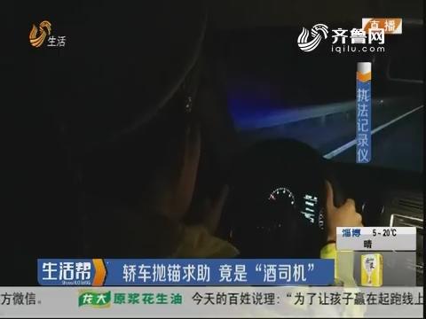 """青岛:轿车抛锚求助 竟是""""酒司机"""""""