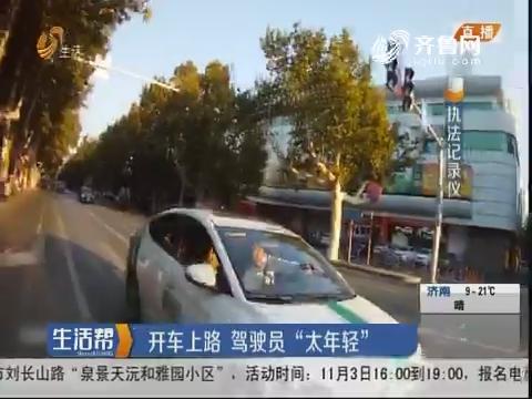 """淄博:开车上路 驾驶员""""太年轻"""""""