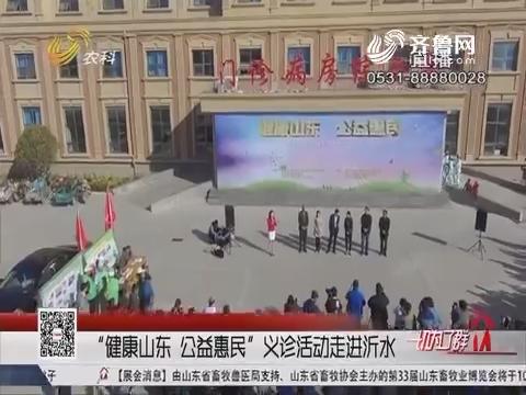 """""""健康山东 公益惠民""""义诊活动走进沂水"""