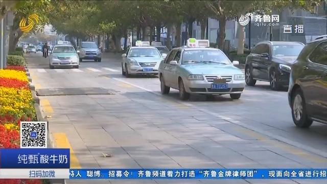 济南:多部门联合上路 检查出租车私装跑得快