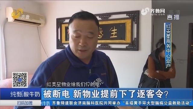 济南:被断电 新物业提前下了逐客令?
