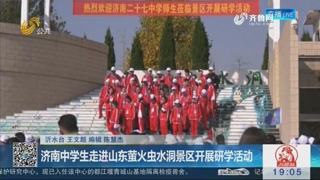 济南中学生走进山东萤火虫水洞景区开展研学活动