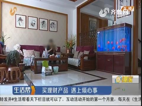 潍坊:买理财产品 遇上烦心事