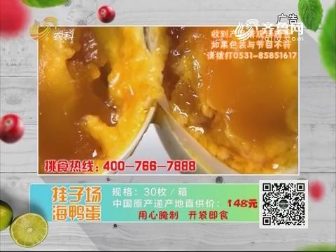 20181101《中国原产递》:挂子场海鸭蛋