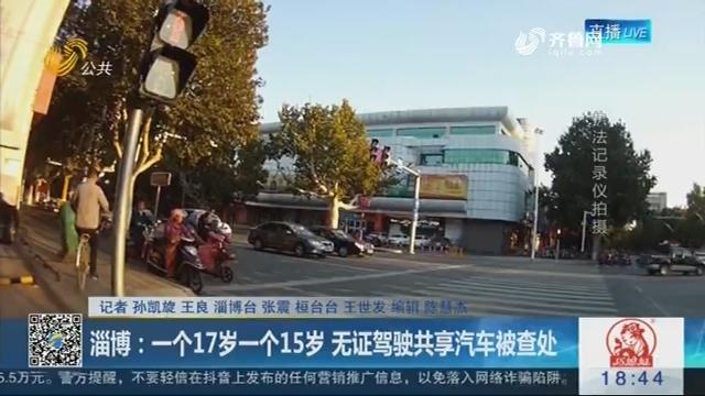 淄博:一个17岁一个15岁 无证驾驶共享汽车被查处