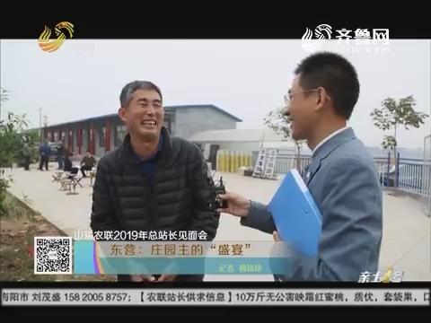 """【山东农联2019年总站长见面会】东营:庄园主的""""盛宴"""""""