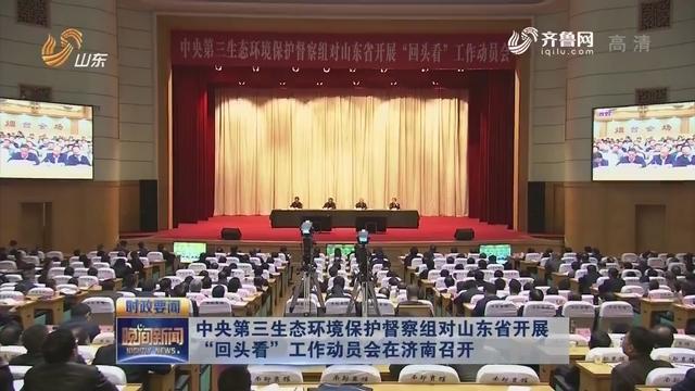 """中央第三生态环境保护督察组对山东省开展""""回头看""""工作动员会在济南召开"""
