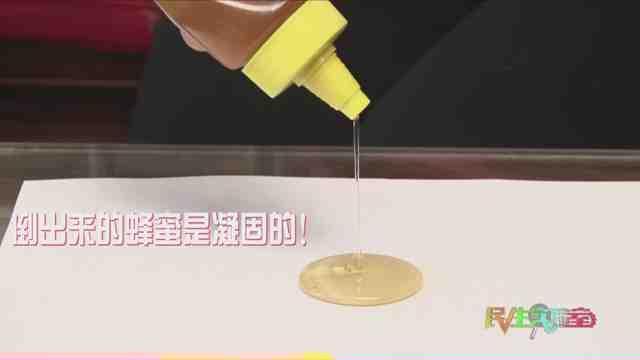 《加油!小妙招》:道具很简单:轻松鉴别真假蜂蜜!