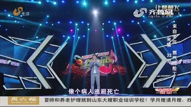 让梦想飞:枣庄炽烈燃音朱猛 媳妇现身舞台落泪