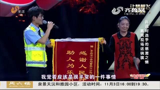 让梦想飞:青岛协警成澄  舞台上收到锦旗