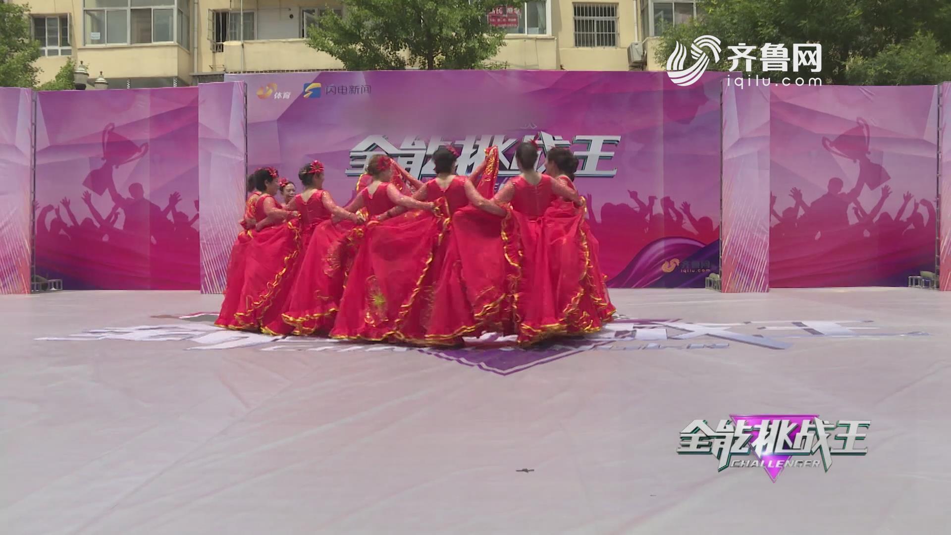《全能挑战王》威海大众社区艺术团表演《旗帜颂》