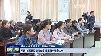 平阴:创新建设学校食堂 确保师生饮食安全