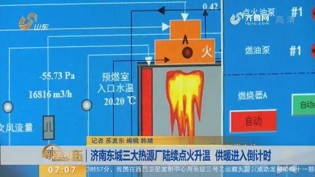 济南东城三大热源厂陆续点火升温 供暖进入倒计时