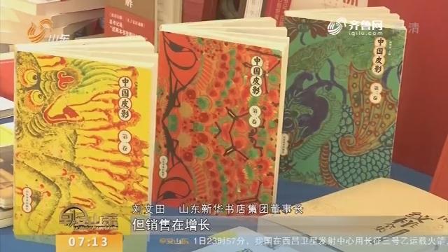 """【闪电新闻排行榜】跨界融合 实体书店探索""""涅槃重生"""""""