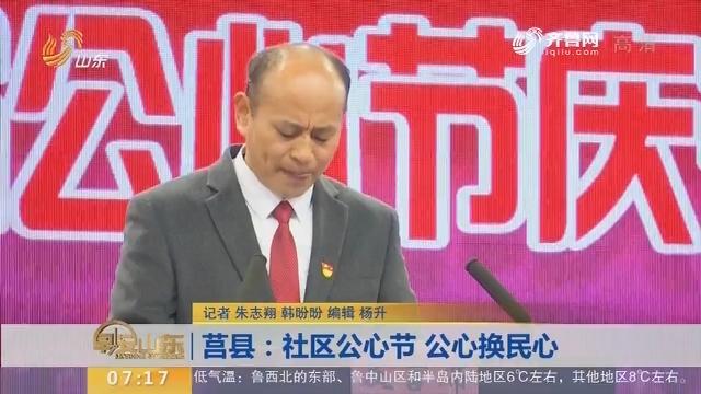 【闪电新闻排行榜】莒县:社区公心节 公心换民心
