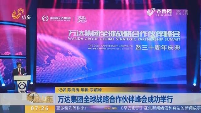 万达集团全球战略合作伙伴峰会成功举行