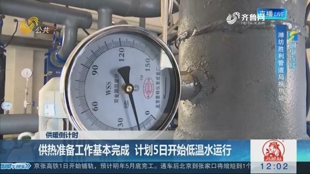 """【闪电连线】供暖倒计时:换热站""""遇冷"""" 管控设备智能化"""